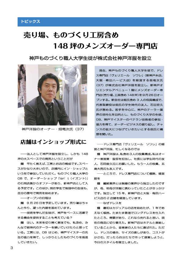 神戸ものづくり職人大学生が「神戸洋服」を創業