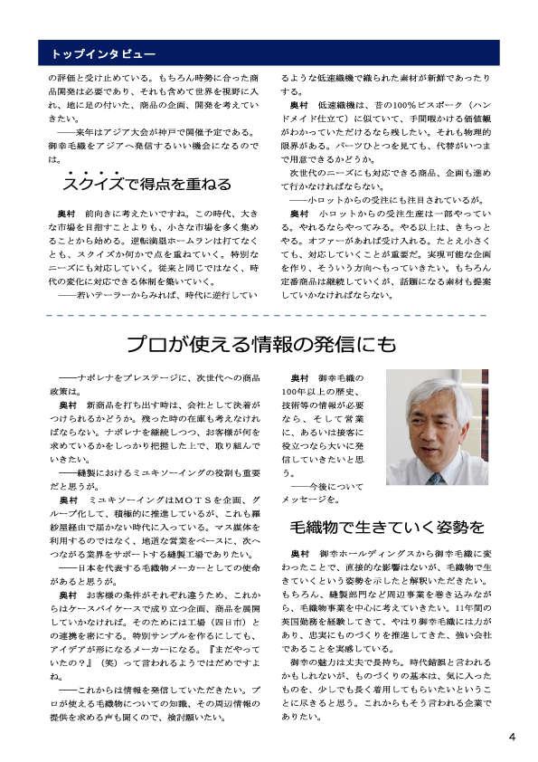 御幸毛織奥村社長インタビュー