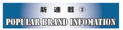 ポピュラー・ブランド・インフォメーション